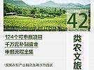 农旅项目申报